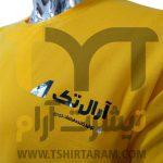 تی-شرت-آرام-تولید-انواع-تی-شرت-و-کلاه-تبلیغاتی (58)