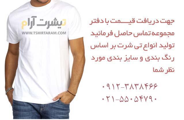 قیمت تولید تی شرت