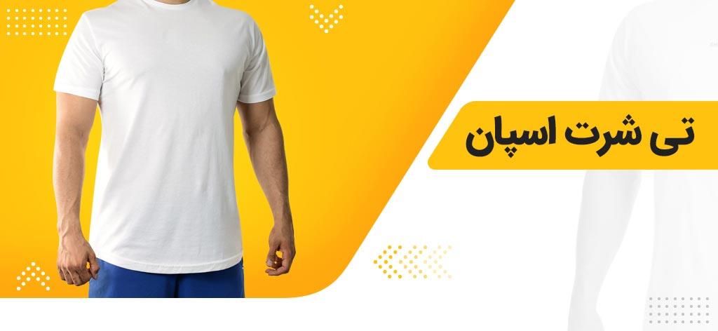 تی شرت اسپان