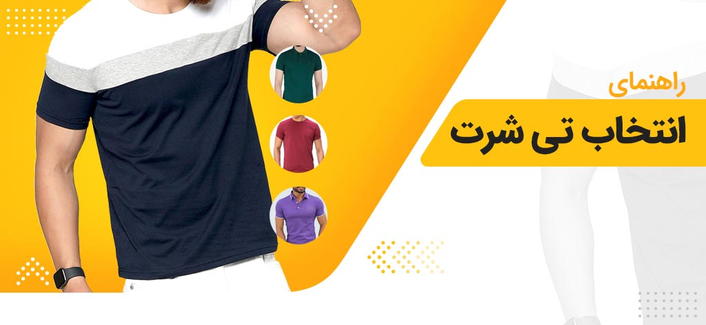 راهنمای انتخاب تی شرت